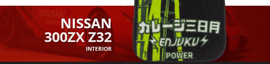 NISSAN 300ZX Z32 INTERIOR