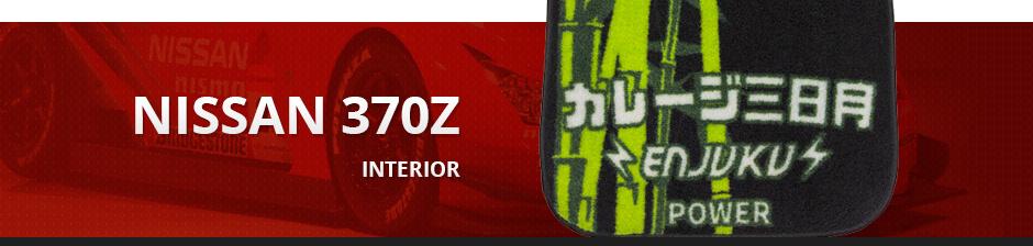 NISSAN 370Z INTERIOR
